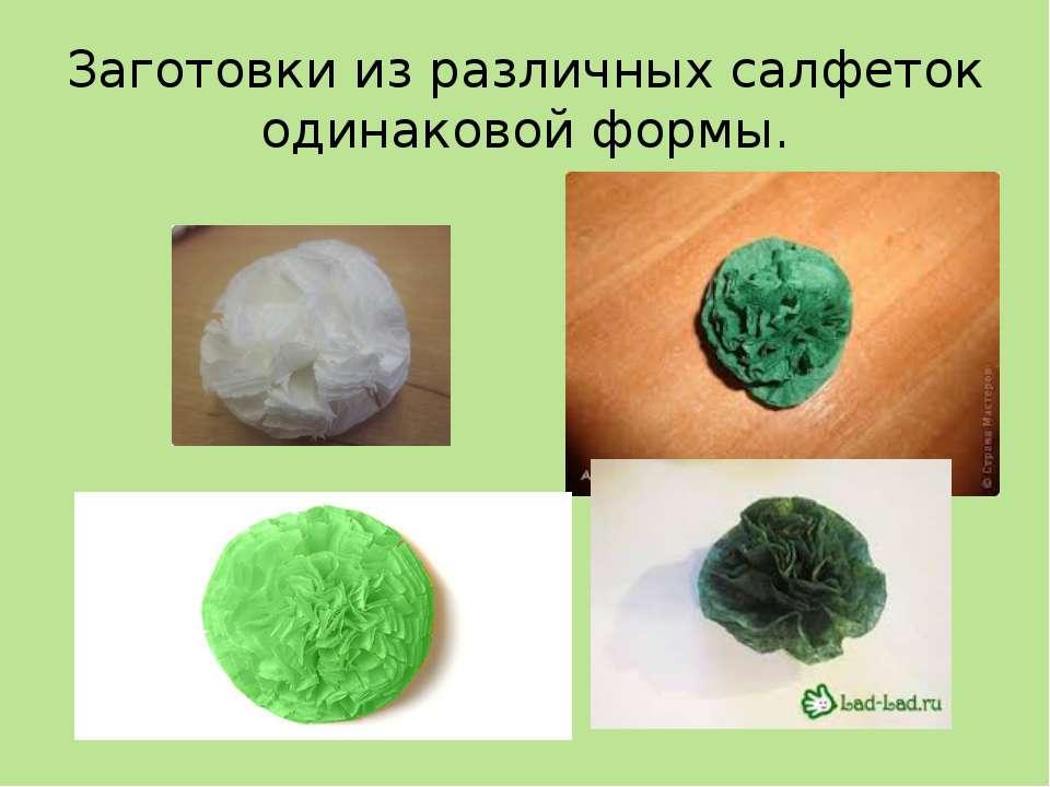 Заготовки из различных салфеток одинаковой формы.