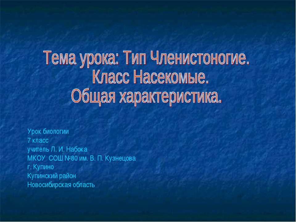 Урок биологии 7 класс учитель Л. И. Набока МКОУ СОШ №80 им. В. П. Кузнецова г...