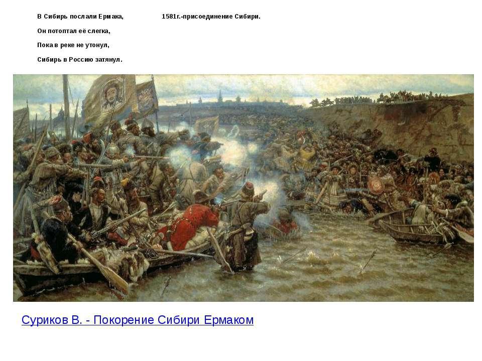 В Сибирь послали Ермака, 1581г.-присоединение Сибири. Он потоптал её слегка, ...