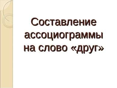 Составление ассоциограммы на слово «друг»