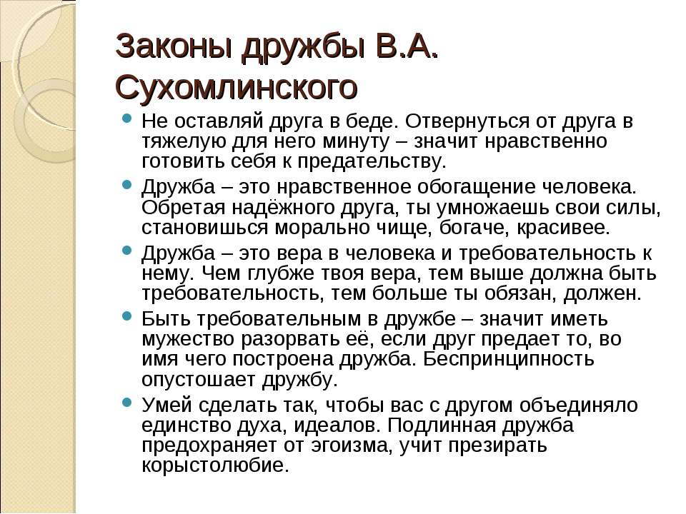 Законы дружбы В.А. Сухомлинского Не оставляй друга в беде. Отвернуться от дру...