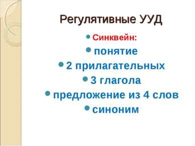 Регулятивные УУД Синквейн: понятие 2 прилагательных 3 глагола предложение из ...