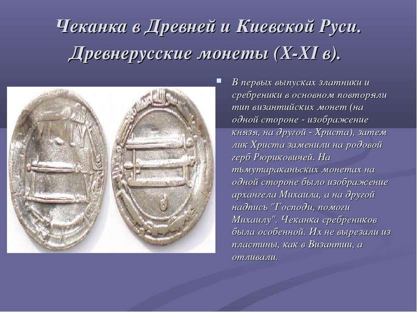 Чеканка в Древней и Киевской Руси. Древнерусские монеты (X-XI в). В первых вы...