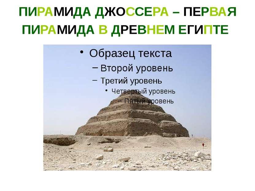 ПИРАМИДА ДЖОССЕРА – ПЕРВАЯ ПИРАМИДА В ДРЕВНЕМ ЕГИПТЕ Саккара Пирамиды были ус...