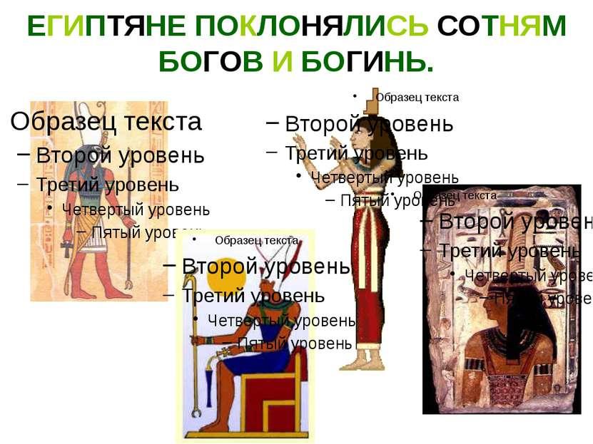 ЕГИПТЯНЕ ПОКЛОНЯЛИСЬ СОТНЯМ БОГОВ И БОГИНЬ. 1. Бог Хор (Гор), 2. Исида, 3. Ос...