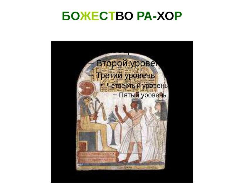 БОЖЕСТВО РА-ХОР Поклонение Богу РА-ХОРАХТЕ (Хор), стела, из экспонатов Британ...