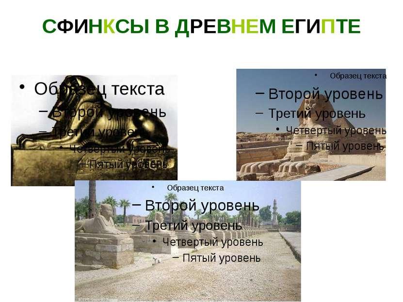 СФИНКСЫ В ДРЕВНЕМ ЕГИПТЕ 1. Аменхотеп III в образе сфинкса. А. III был фараон...