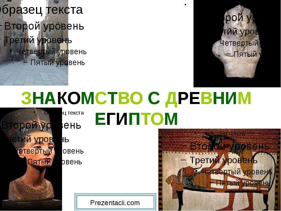 ЗНАКОМСТВО С ДРЕВНИМ ЕГИПТОМ  1.Пилон и колоссы Рамсеса II, XV-XIV вв Храм в ...