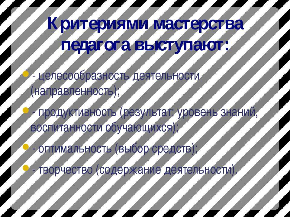 Критериями мастерства педагогавыступают: - целесообразность деятельности (на...