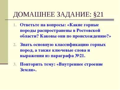 ДОМАШНЕЕ ЗАДАНИЕ: §21 Ответьте на вопросы: «Какие горные породы распространен...