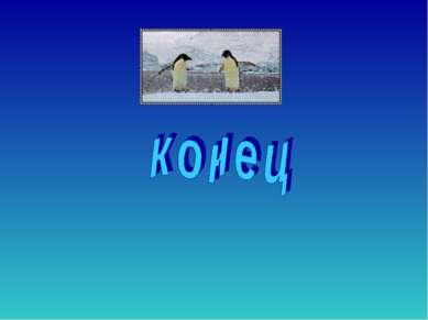 Оформление: берюховой Е.К. Cайт www.Viki.Rdf.Ru.