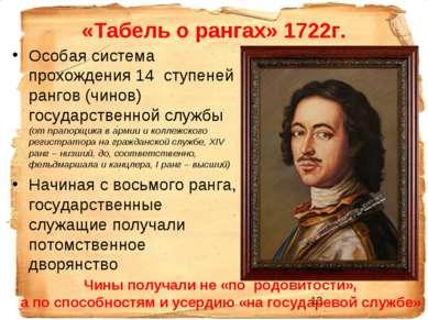 «Табель о рангах» 1722г. Особая система прохождения 14 ступеней рангов (чинов...