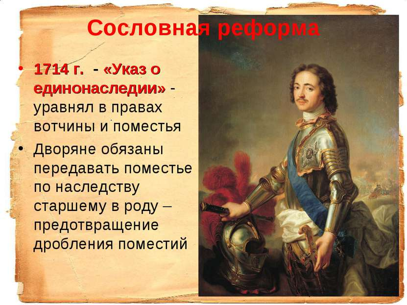 Сословная реформа 1714 г. - «Указ о единонаследии» - уравнял в правах вотчины...