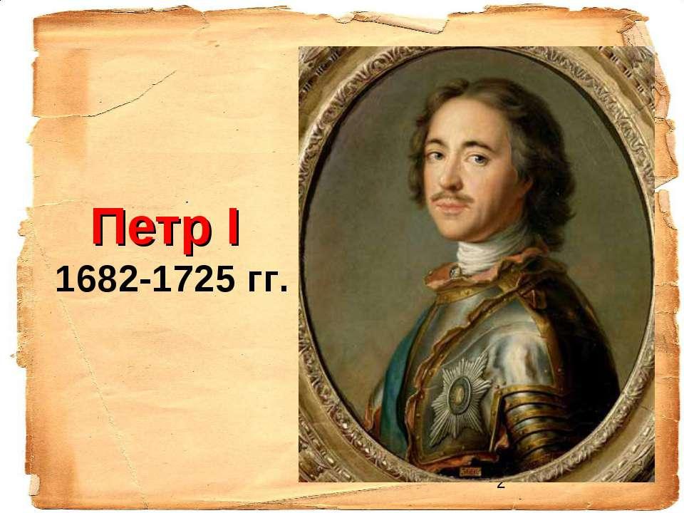 Петр І 1682-1725 гг.