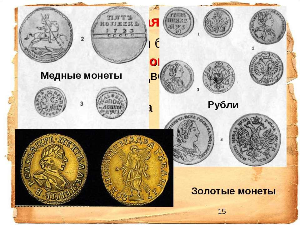 Финансовая реформа Введение гербовой бумаги Введение подушной подати в 1718 г...