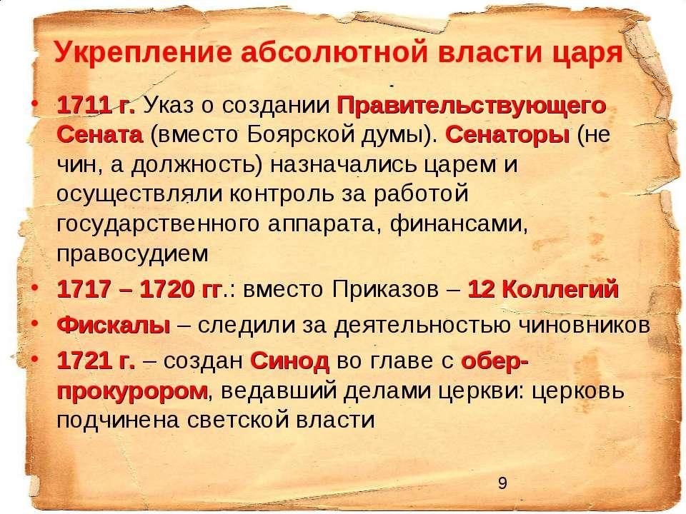 Укрепление абсолютной власти царя 1711 г. Указ о создании Правительствующего ...