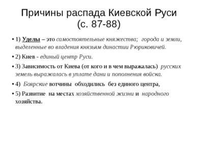 Причины распада Киевской Руси (с. 87-88) 1) Уделы – это самостоятельные княже...