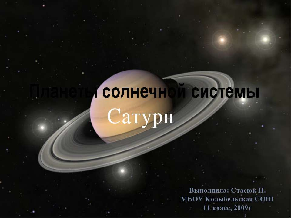 Планеты солнечной системы Сатурн Выполнила: Стасюк Н. МБОУ Колыбельская СОШ 1...