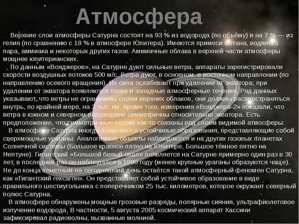 Верхние слои атмосферы Сатурна состоят на 93% из водорода (по объёму) и на 7...