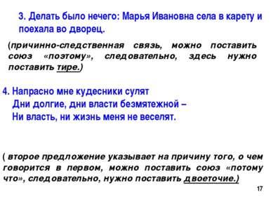 3. Делать было нечего: Марья Ивановна села в карету и поехала во дворец. 4. Н...