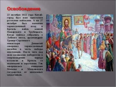 22 октября 1612 года Китай-город был взят приступом русскими войсками. А на 2...