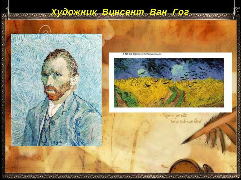 Художник Винсент Ван Гог