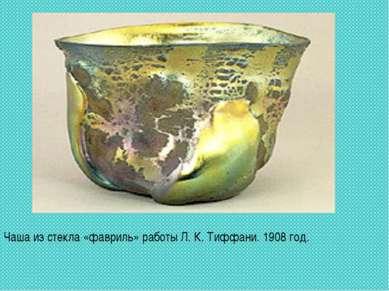 Чаша из стекла «фавриль» работы Л. К. Тиффани. 1908 год.