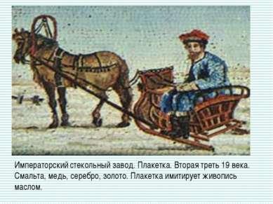 Императорский стекольный завод. Плакетка. Вторая треть 19 века. Смальта, медь...