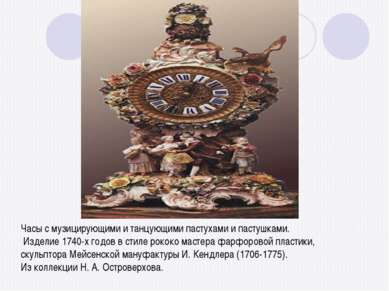 Часы с музицирующими и танцующими пастухами и пастушками. Изделие 1740-х годо...