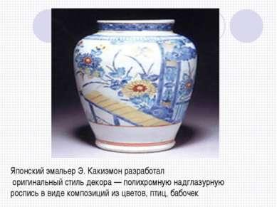 Японский эмальер Э. Какиэмон разработал оригинальный стиль декора — полихромн...