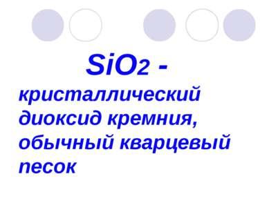 SiO2 - кристаллический диоксид кремния, обычный кварцевый песок
