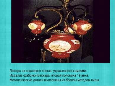 Люстра из опалового стекла, украшенного камеями. Изделие фабрики Баккара, вто...