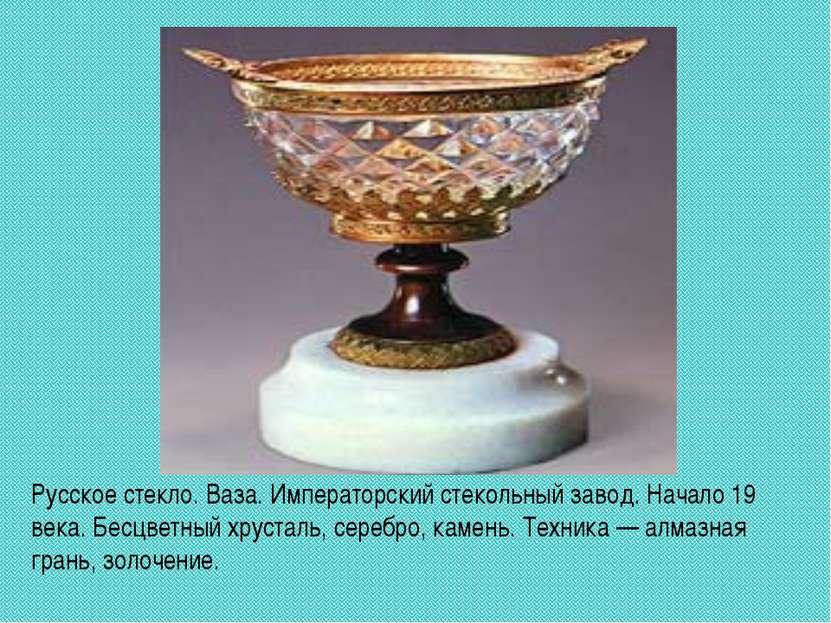 Русское стекло. Ваза. Императорский стекольный завод. Начало 19 века. Бесцвет...