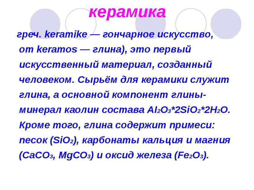 керамика греч. keramike — гончарное искусство, от keramos — глина), это первы...