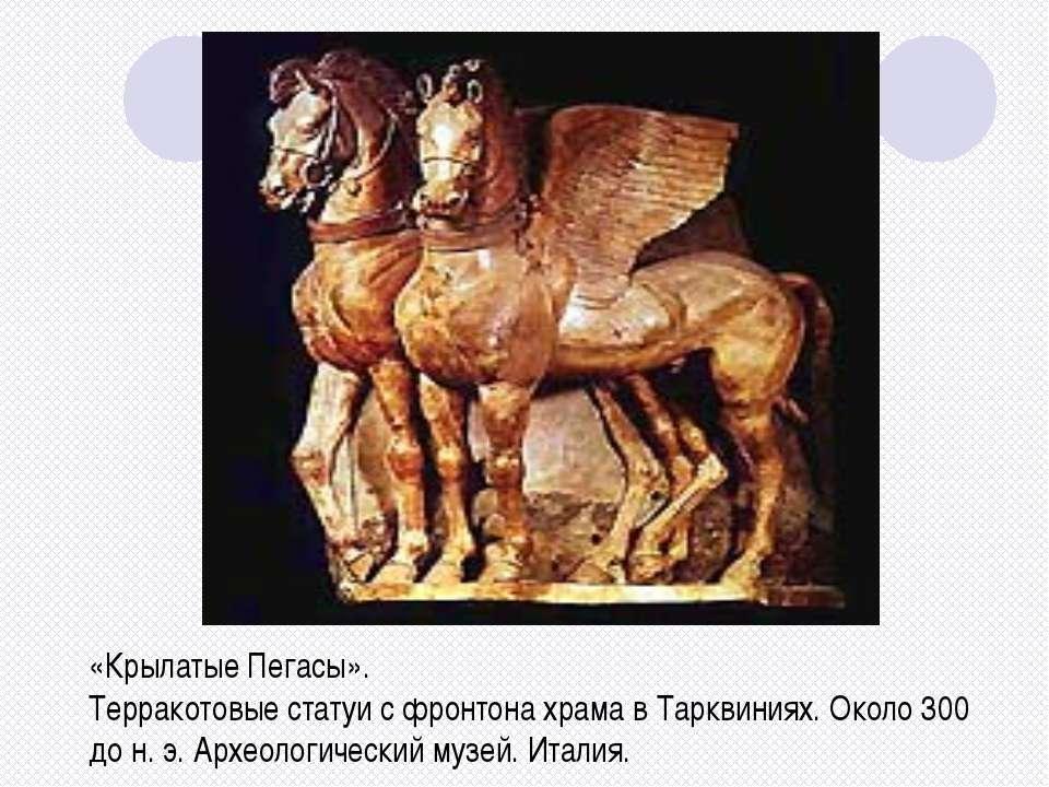«Крылатые Пегасы». Терракотовые статуи с фронтона храма в Тарквиниях. Около 3...