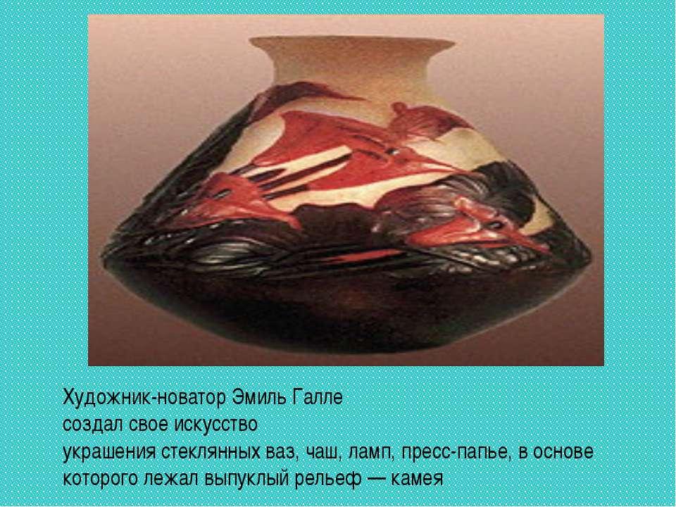 Художник-новатор Эмиль Галле создал свое искусство украшения стеклянных ваз, ...