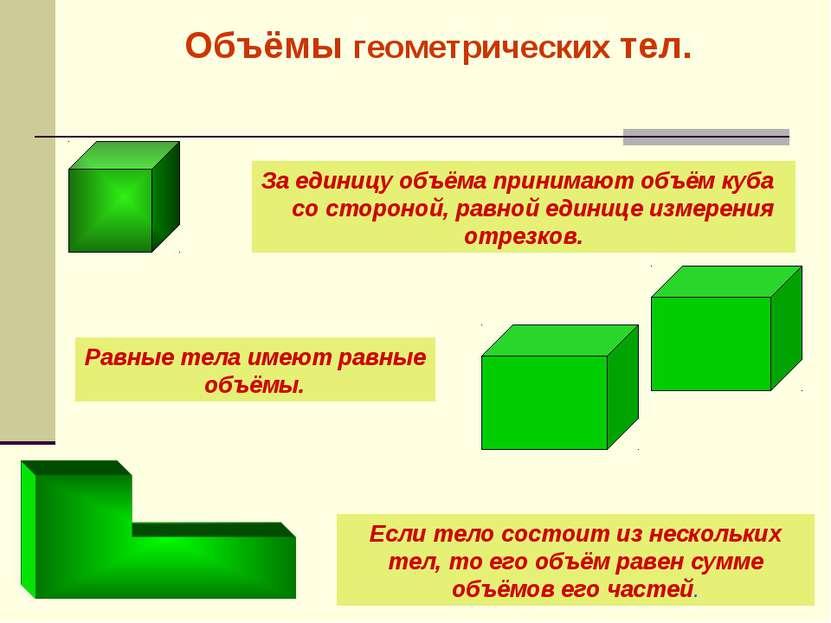 Объёмы геометрических тел. Равные тела имеют равные объёмы. За единицу объёма...