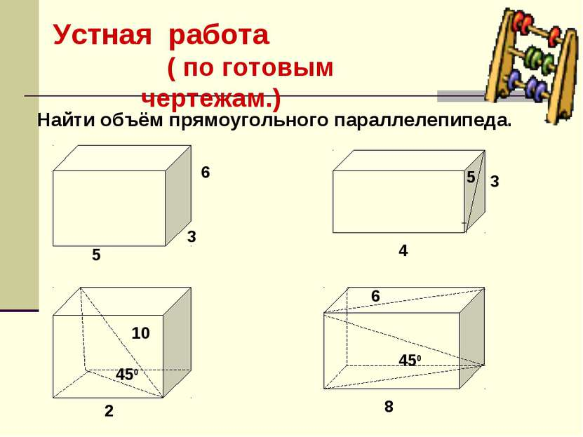 Устная работа ( по готовым чертежам.) Найти объём прямоугольного параллелепип...