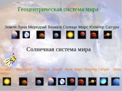 Земля Луна Меркурий Венера Солнце Марс Юпитер Сатурн Солнце Меркурий Венера З...