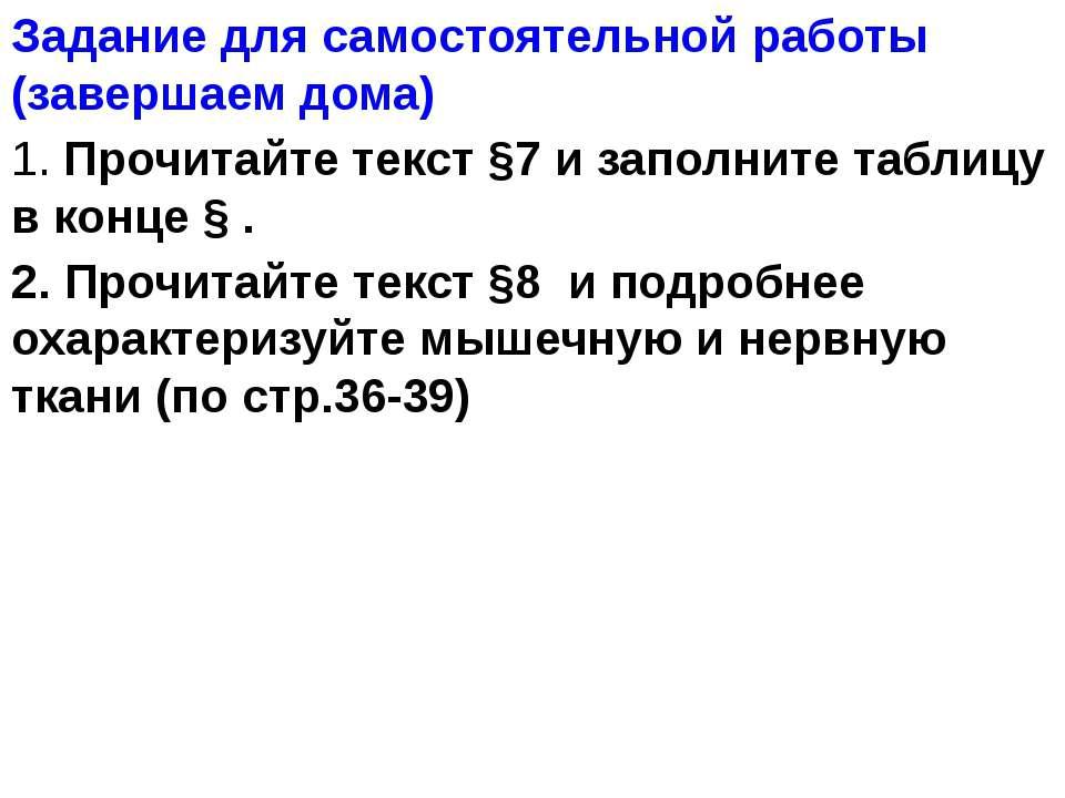 Задание для самостоятельной работы (завершаем дома) 1. Прочитайте текст §7 и ...