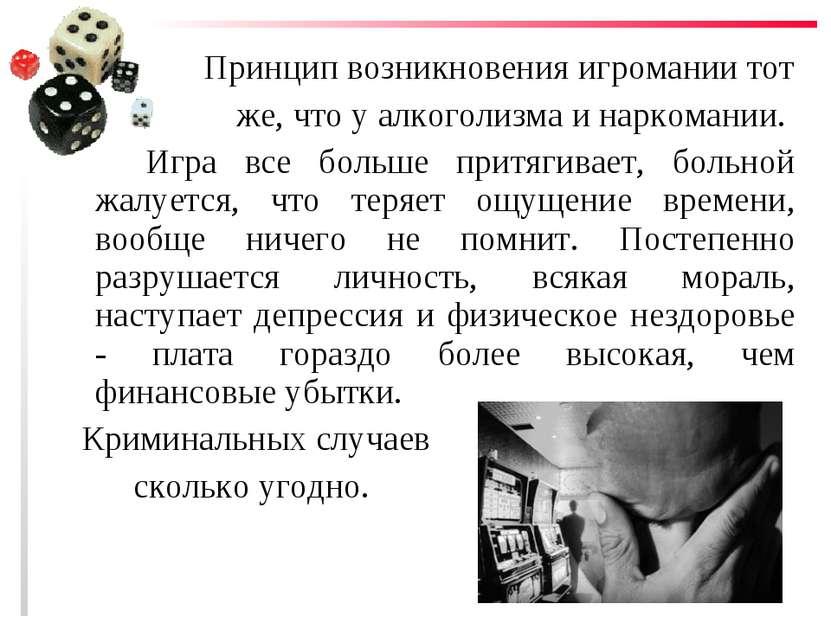 Принцип возникновения игромании тот же, что у алкоголизма и наркомании. ...