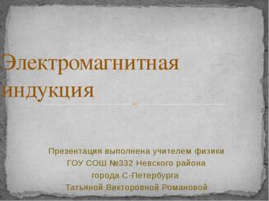 Презентация выполнена учителем физики ГОУ СОШ №332 Невского района города С-П...