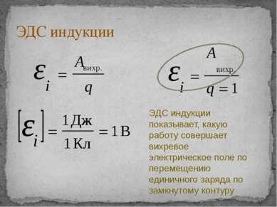 ЭДС индукции ЭДС индукции показывает, какую работу совершает вихревое электри...