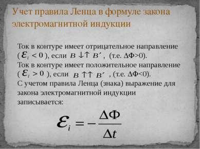 Учет правила Ленца в формуле закона электромагнитной индукции Ток в контуре и...
