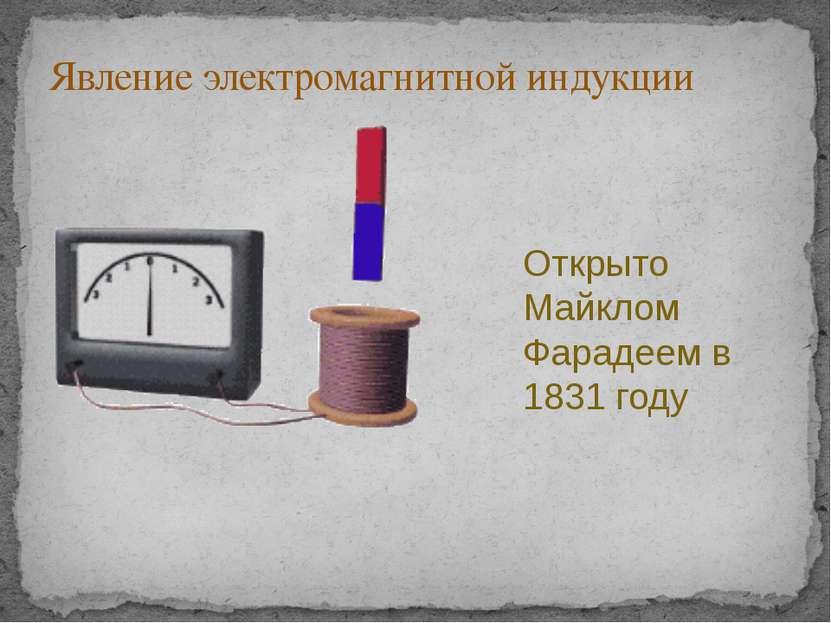 Явление электромагнитной индукции Открыто Майклом Фарадеем в 1831 году В проц...