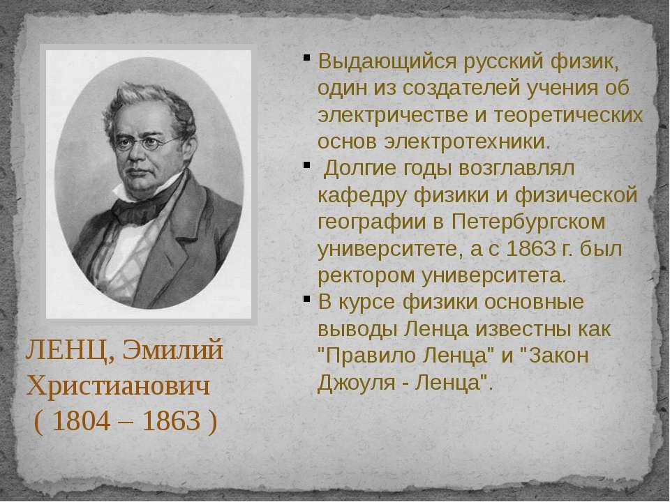 Выдающийся русский физик, один из создателей учения об электричестве и теорет...