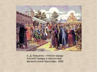 А. Д. Кившенко. «Чтение народу Русской Правды в присутствии великого князя Яр...