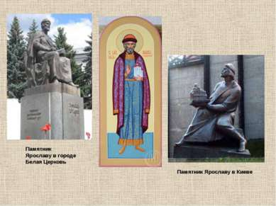 Памятник Ярославу в городе Белая Церковь Памятник Ярославу в Киеве