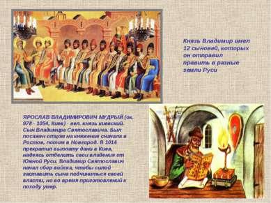 ЯРОСЛАВ ВЛАДИМИРОВИЧ МУДРЫЙ (ок. 978 - 1054, Киев) - вел. князь киевский. Сын...