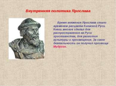 Внутренняя политика Ярослава Время княжения Ярослава стало временем расцвета ...